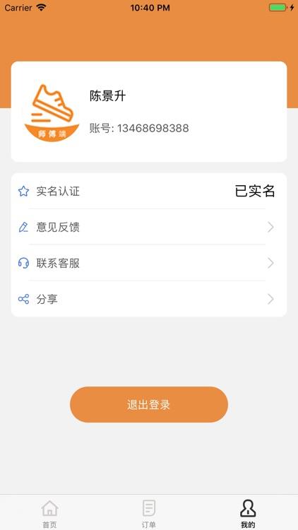 鞋子维修-师傅端 screenshot-3