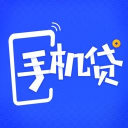 手机贷-现金贷之小额借款借钱平台