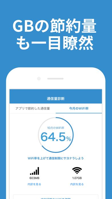ダウンロード WiFi自動接続アプリ タウンWiFi -PC用