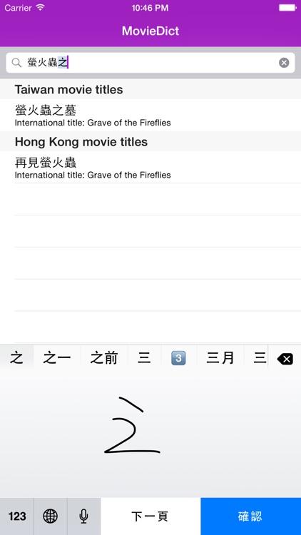 MovieDict screenshot-3