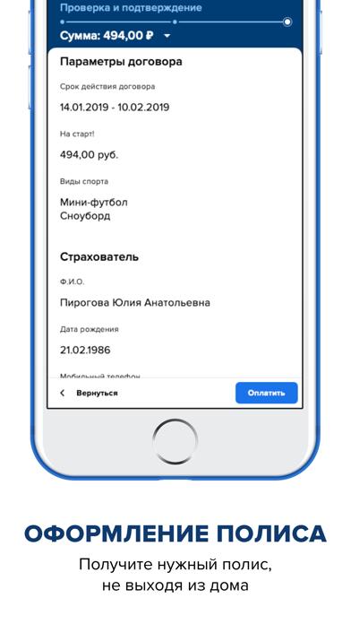 МАКС - СтрахованиеСкриншоты 3