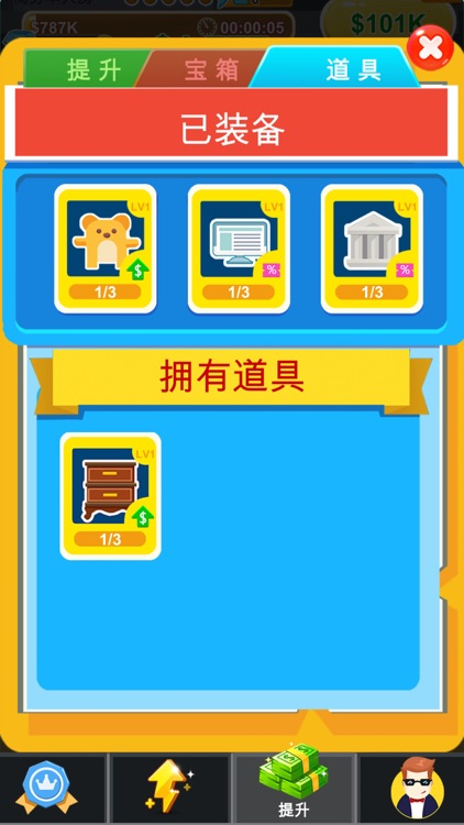 酒店大亨-我的首富之旅 screenshot-4