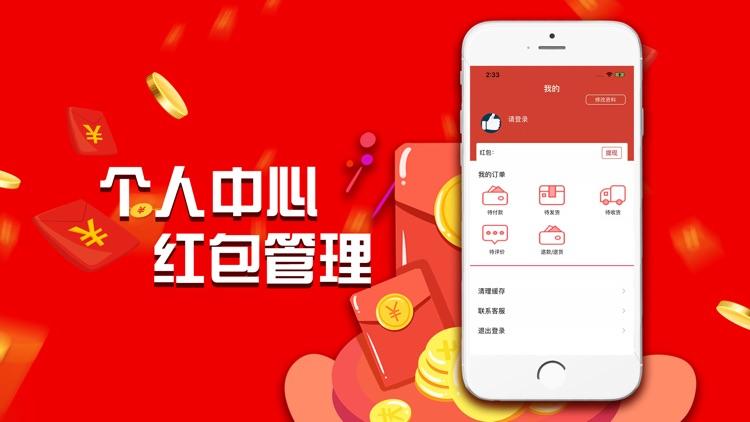靓悦红包Mall screenshot-3