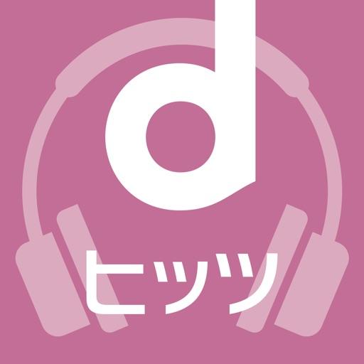 dヒッツ-音楽聴き放題アプリ
