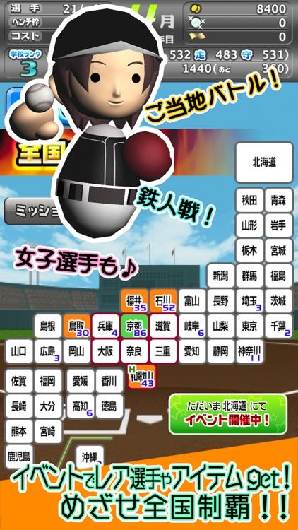 十球ナイン 高校野球ゲーム screenshot-3