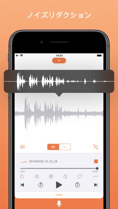 高音質録音 - ボイスレコーダー&ボイスメモのおすすめ画像5