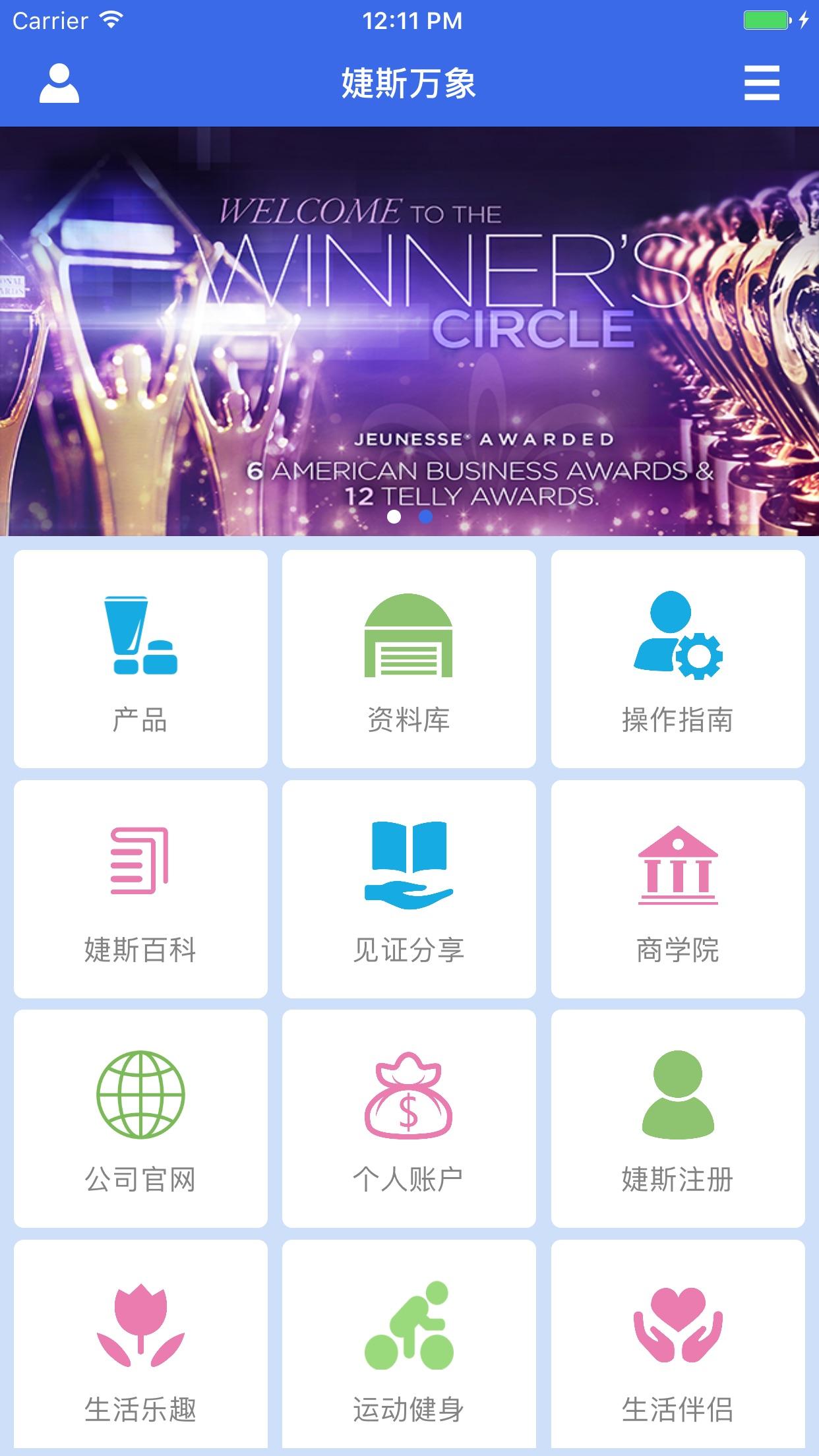 婕斯万象 Screenshot