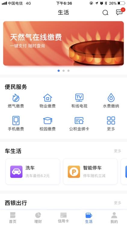西安银行手机银行 screenshot-3