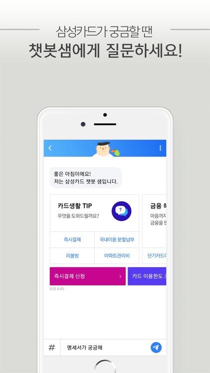 삼성카드 screenshot-7