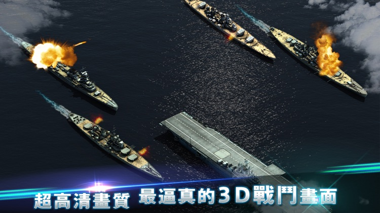 Warship Saga - 海戰1942 screenshot-1