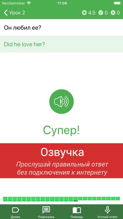 Полиглот 16 - Английский язык Screenshots