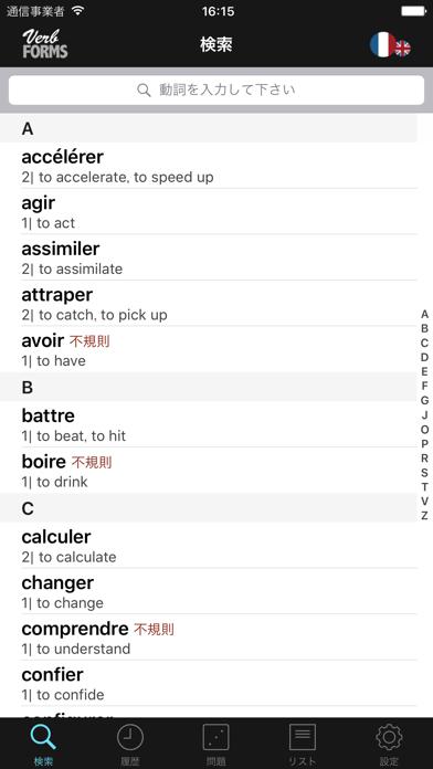 フランス語: 動詞 活用 Littleのおすすめ画像1