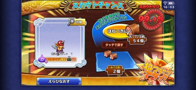 ドラゴンクエスト どこでもモンスターパレード Screenshot