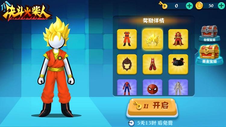 决斗火柴人-意想不到激斗另类游戏 screenshot-4