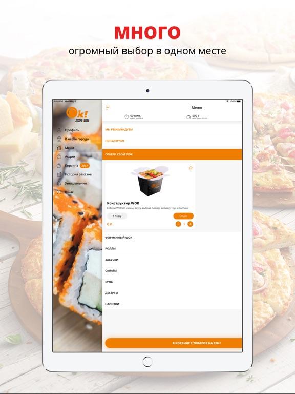 OK! Sushi & Wok | Ульяновск screenshot 5