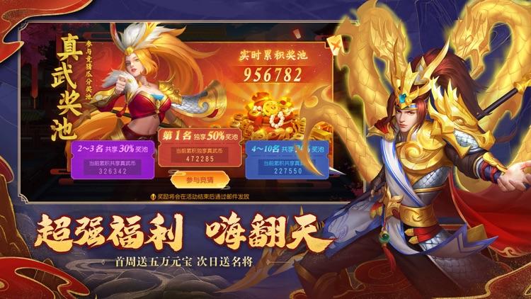 三国杀名将传 screenshot-4