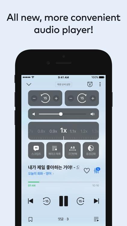 오디오클립 – AudioClip screenshot-4