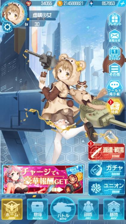 虚構少女-E.G.O- screenshot-5