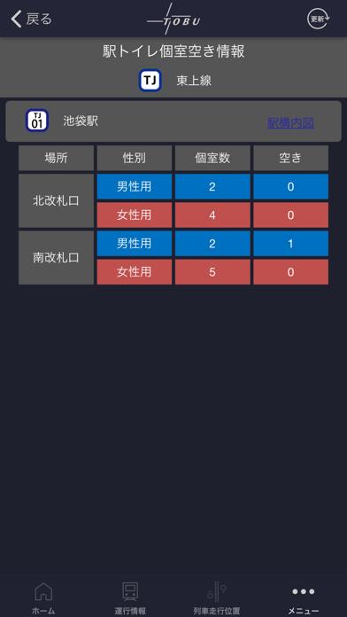 東武線アプリのおすすめ画像6