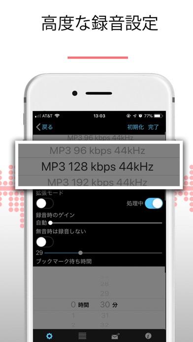 Alon Dictaphone-音声レコーダー&ボイスメモのおすすめ画像5