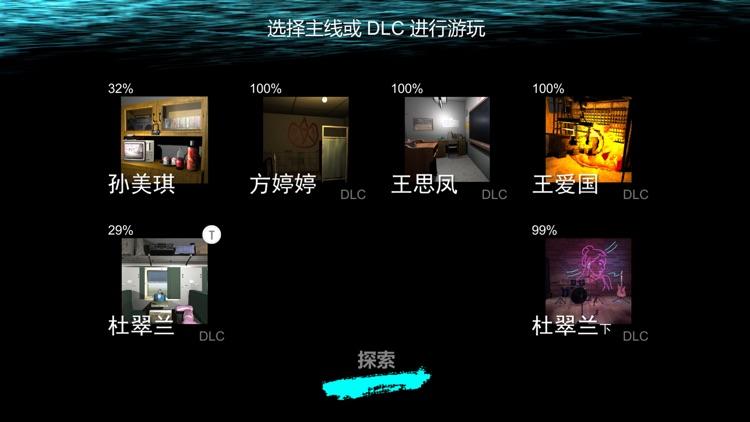 孙美琪 screenshot-1