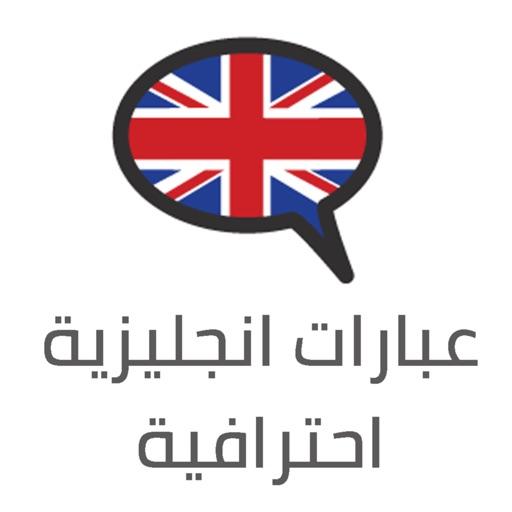 عبارات انجليزية احترافية
