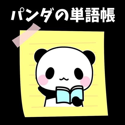 パンダの単語帳