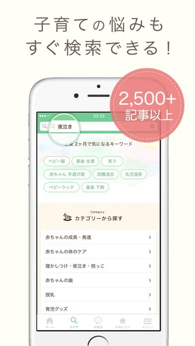 ninaru baby 育児・子育てアプリのおすすめ画像5