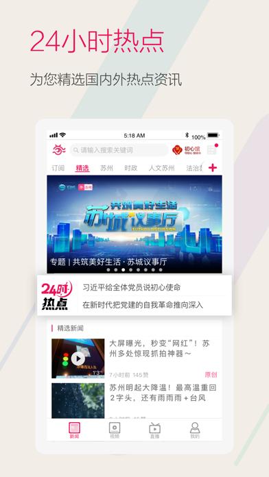 看苏州 - 苏州权威热点新闻和视频平台 screenshot three