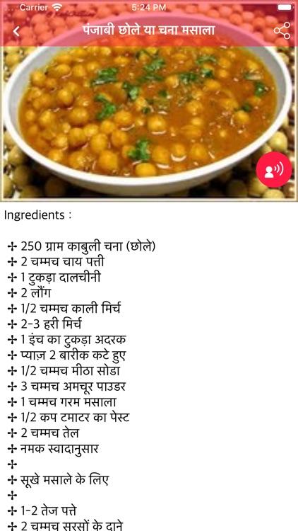 Indian Cooking Recipes Hindi screenshot-3