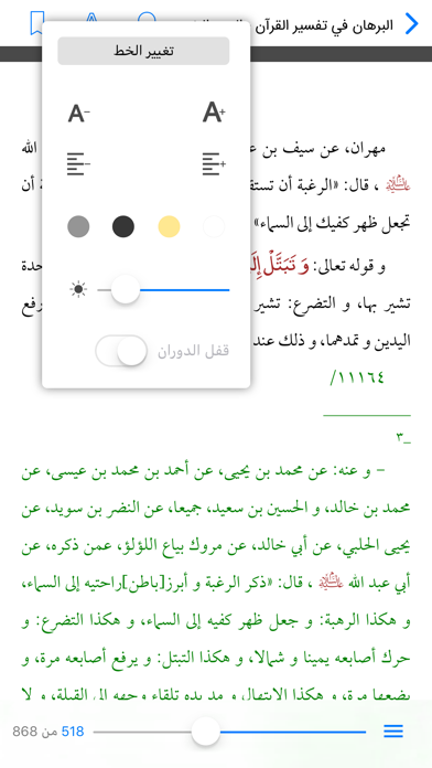 البرهان في تفسير القرآن screenshot three