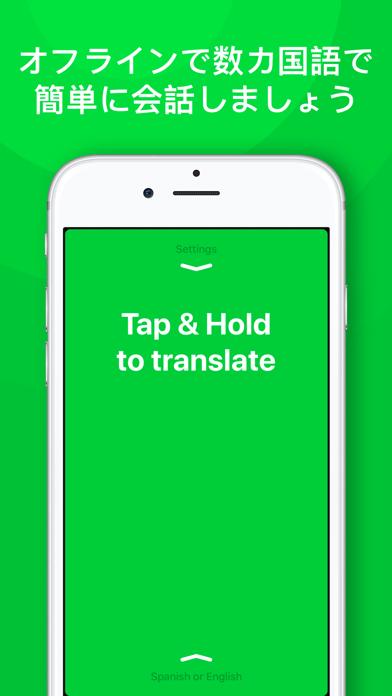iTranslate Converse 翻訳 ScreenShot2