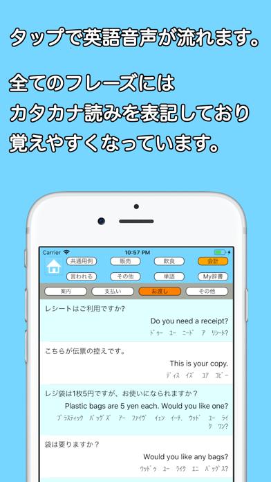 接客英語アプリ〜正しい接客英会話フレーズで集客力アップ!!のおすすめ画像3