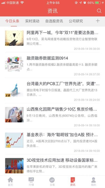 翼启航-中航证券炒股、开户、投资、基金理财、股票软件 screenshot-3