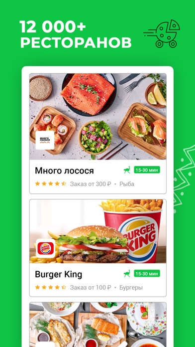 Screenshot for Delivery Club – Доставка еды in Azerbaijan App Store