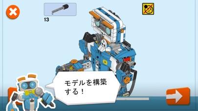 LEGO® BOOSTのおすすめ画像2