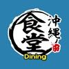沖縄食堂ダイニング東雲