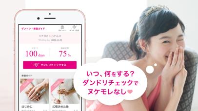 ゼクシィ ‐ 結婚式 準備アプリ ScreenShot2