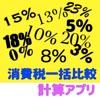 消費税電卓 消費税計算 ~一括 けいさんアプリ ~ - iPhoneアプリ