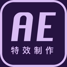 ae特效教程 - 零基础快速学会ae特效软件