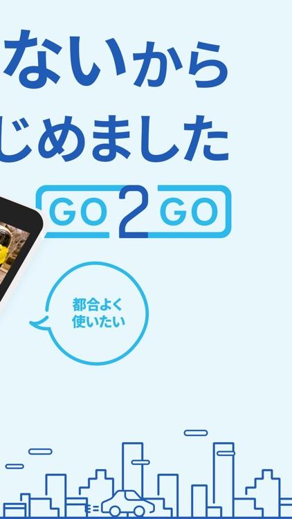 GO2GO(ゴーツーゴー)- 個人間カーシェアアプリ