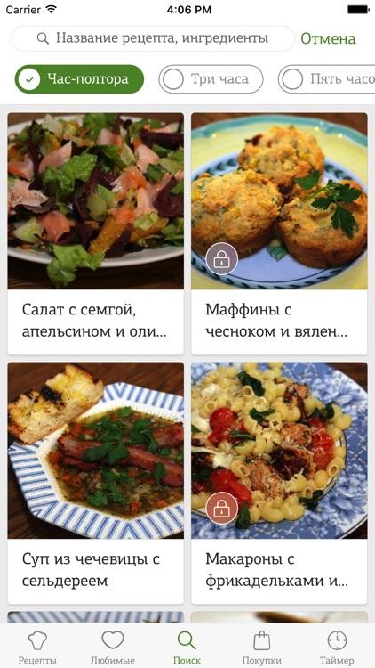Рецепты Юлии Высоцкой screenshot-3