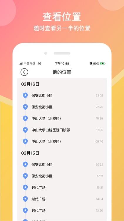 初恋日记-初恋情侣专属恋爱记录软件 screenshot-3