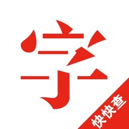 快快查字典-汉语词典