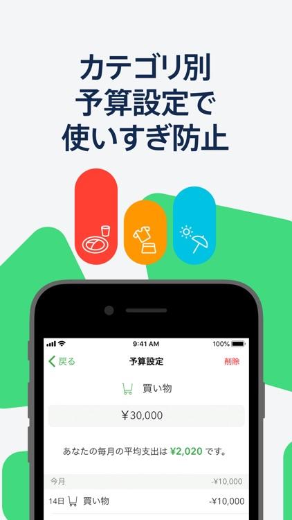 Moneytree 家計簿より楽チン screenshot-7
