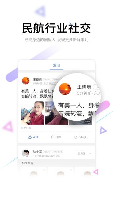 航旅聚合 screenshot three