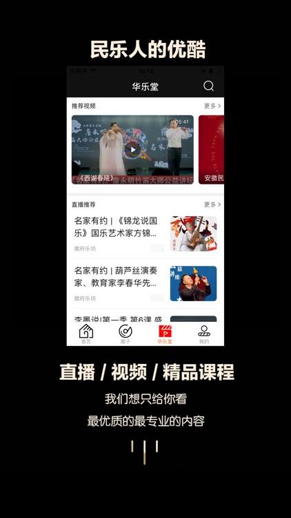 徽府乐坊 - 中华传统文化交流展示平台 screenshot-3