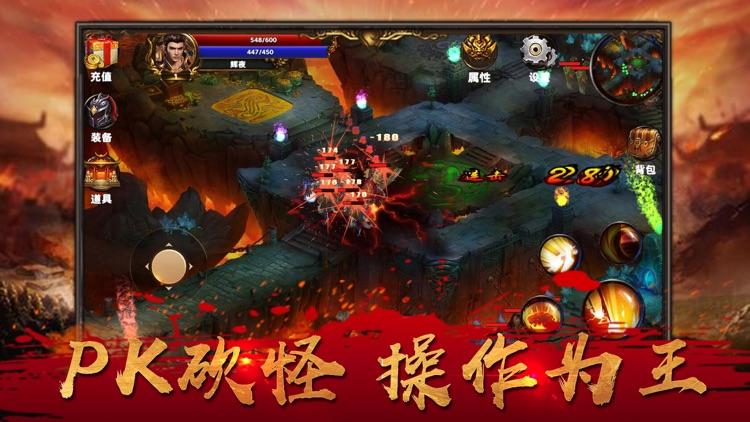 至尊荣耀-热血永恒 screenshot-3