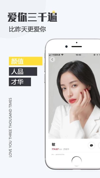 Uik-附近交友约单身 screenshot-3