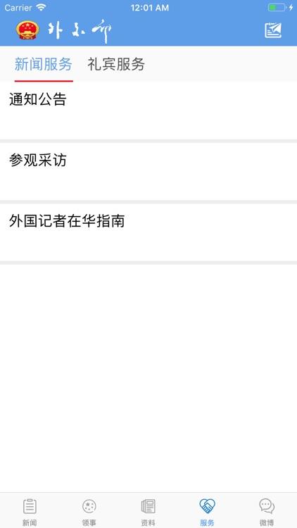中华人民共和国外交部 screenshot-3